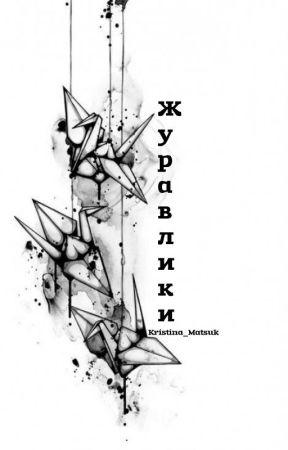Журавлики by Kristina_Matsuk