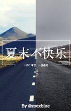 夏末不快乐 by zoexblue