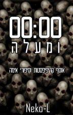 00:00 ומעלה - אימה by L-Black