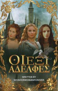 Οι Έξι Αδελφές {TYS17Winner}{TYS19Winner}{COVER MADE BY THEICEWOLVES}  cover