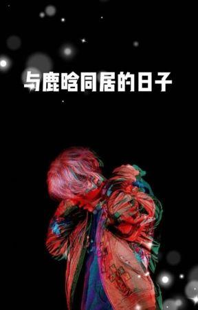与鹿晗同居的日子 by Zhengwb12