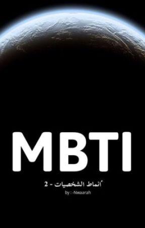 أنمآط الشخصيات || MBTI by -Nwaarah