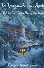 Στην Άκρη της Νύχτας - Το Τραγούδι του Χρόνου βιβλίο 3 by GeorgeHag