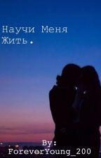 Научи меня жить  by ForeverYoung_200