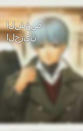 الشخص الحزين by user46293991