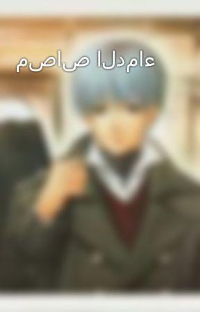 مصاص الدماء by user46293991