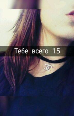Тебе всего 15 by Darling_One