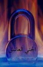 الجني العاشق by thkoori