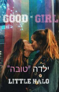 """ילדה """"טובה"""" -  Good"""" Girl"""" cover"""