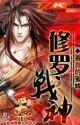 Martial God Asura (MGA) by EpikMangaNovel
