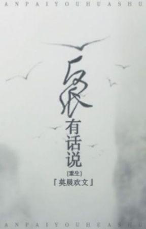 Phản phái hữu thoại thuyết - Mạc Thần Hoan by anaklusmos243