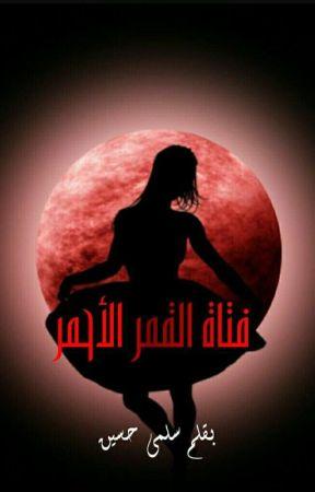 فتاة القمر الأحمر  by salmahussin6