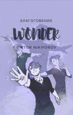 Wonder | благоговение | Viktor Nikiforov by __catsukii
