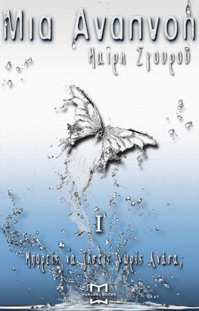 Μια αναπνοή 1 (Εκδόθηκε) by liove-prive