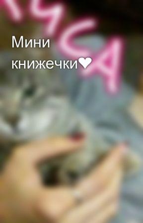 Мини книжечки❤ by ValeriaZ130