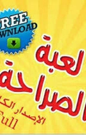 لعبه الصراحه by elmagec0