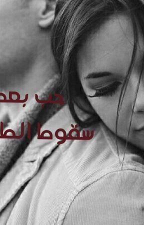 حب بعد سقوط طائرة by Hytham1983