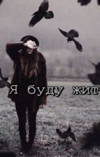 Я буду жить.... by VikaMayer21