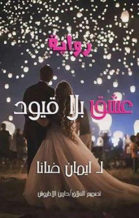 عشق بلا قيود  by Princess-Royalty