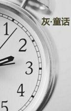 灰童话 by tears_in_april