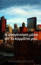 Η αναγέννηση μέσα απ'τα κομμάτια μου. by loveisabouttrust1