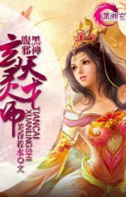 Đọc truyện Thiên tài huyền linh sư - Nữ cường, Dị giới - Hoàn