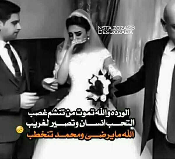 اشعار حب عراقيه وصور شعر ع الزواج الغصب Wattpad