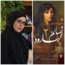 MarwaMNassar