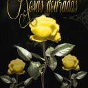 RosasDouradas