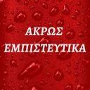 akrws-empisteutika